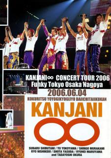We are Kanjani8