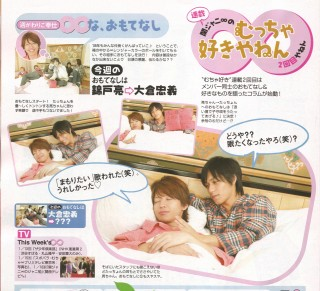 I think this is Ryo's shoot.... he wanted Ohkura in bed~