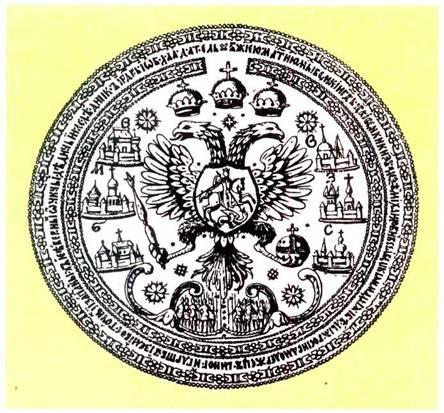 Seal of michael i of russiajpg