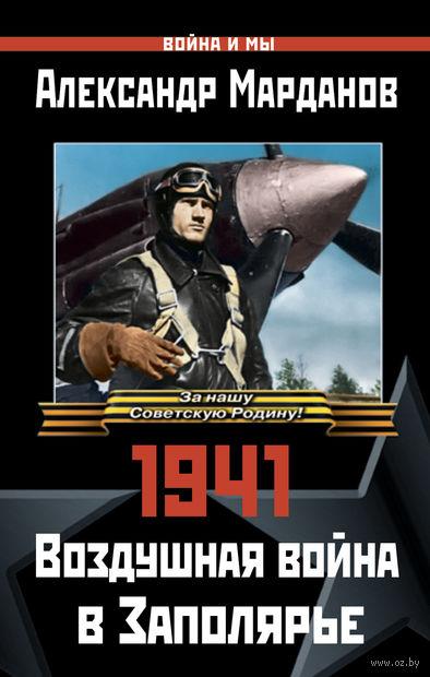 10472312_0_1941_Vozdushnaya_voyna_v_Zapolyare_Aleksandr_Mardanov