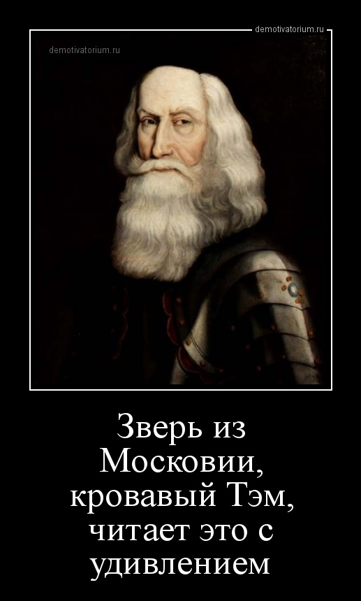 demotivatorium_ru_zver_iz_moskovii_krovavij_tem_chitaet_eto_s_udivleniem