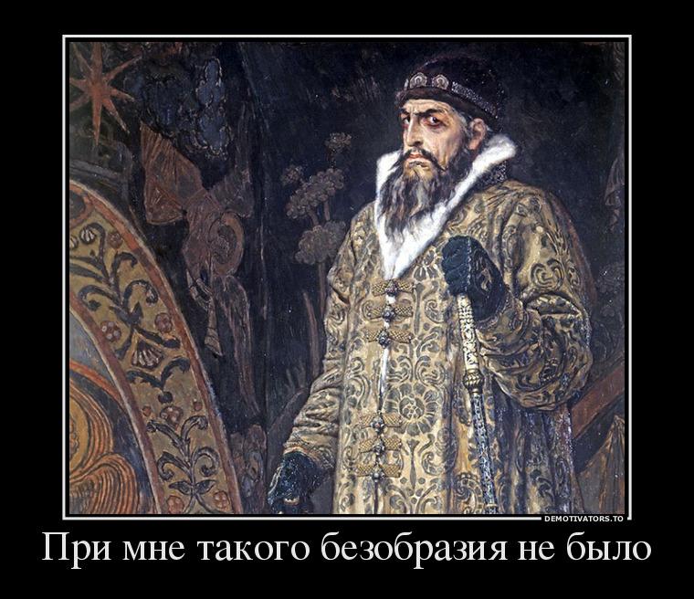 95003_pri-mne-takogo-bezobraziya-ne-byilo_demotivators_to