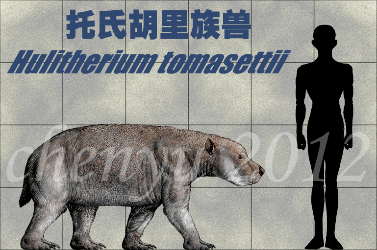 hulitherium_tomasettii_by_sinammonite-d58e33p