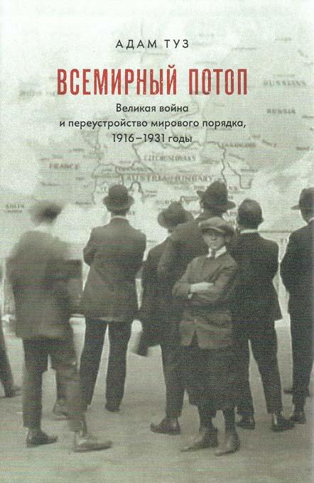 Vsemirnyj-potor.-Velikaya-vojna-i-pereustrojstvo-mirovogo-poryadka-1916-1931-gody