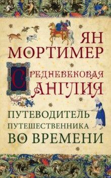 kniga_srednevekovaya_angliya_putevoditel_puteshestvennika_vo_vremeni_1458653827_1