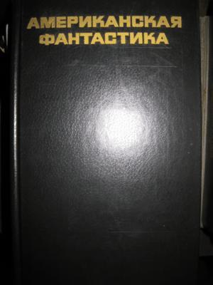 item1222111880_amerikanskaya_fantastika_raduga_1988g_1