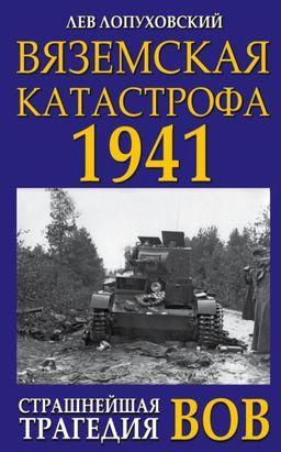 вяземская-катастрофа-1941-страшнейшая-трагедия-вов