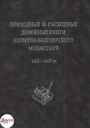 prihodnye_i_rashodnye_denezhnye_knigi_kirillo-belozerskogo_monastyrya_1601-1637_gg_298_auto_0_100