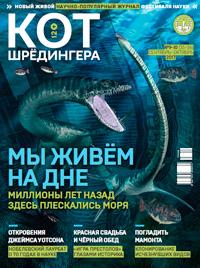 kot_shred_oblozhka_09-10_17_200