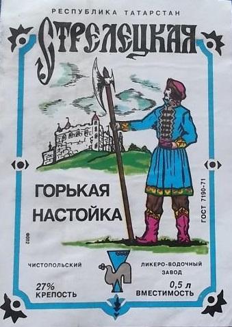 etiketka_vodka_streleckaja_tatarstan_aa