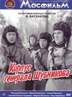Корпус_генерала_Шубникова_(обложка_ДВД)