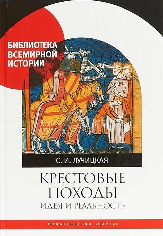luchitskaya-s-krestovye-pohody-ideya-i-realnost