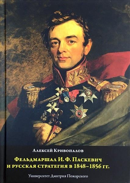 Паскевич