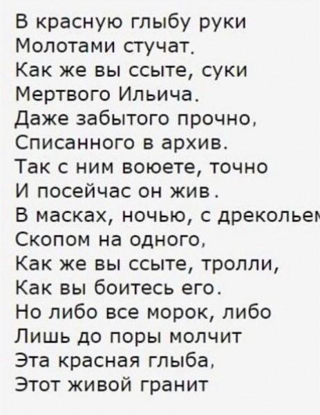 Живой Ильич