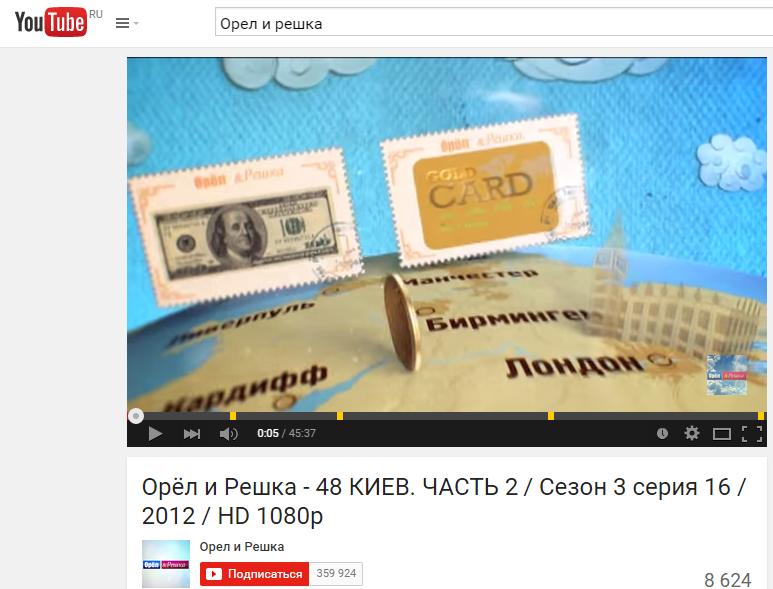 2015-06-06 10-15-45 Орёл и Решка - 48 КИЕВ. ЧАСТЬ 2  Сезон 3 серия 16   2012   HD 1080p - YouTube - Google Chrome.png