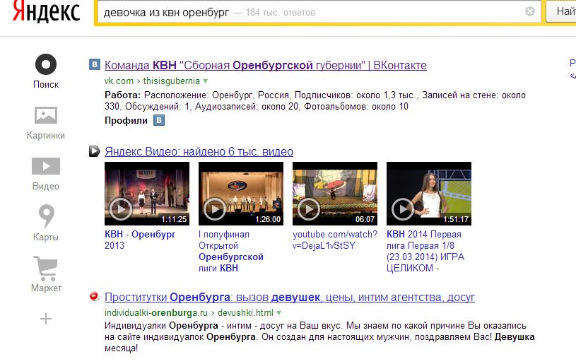 2014-08-10 17-55-46 девочка из квн оренбург — Яндекс  нашлось 184тыс.ответов - Google Chrome