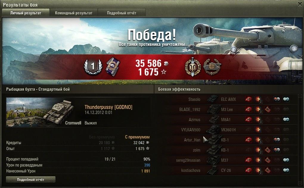 скачать игру про танки через торрент