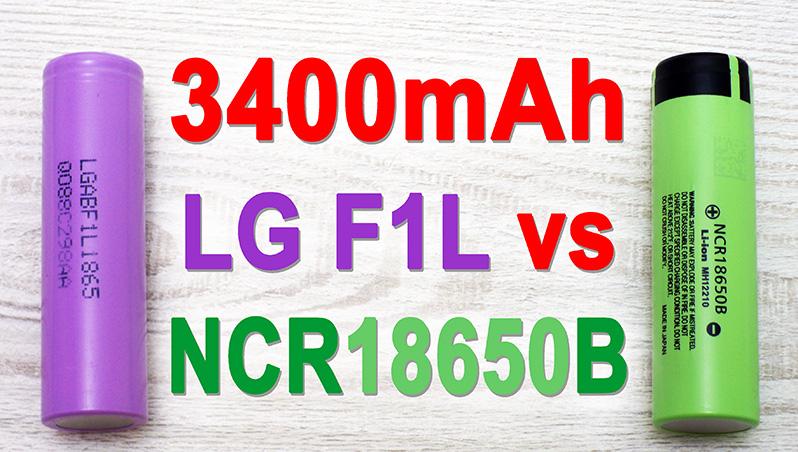 LG F1L vs Panasonic NCR18650B capacity test - the 3400mAh Li-ion cells' battle
