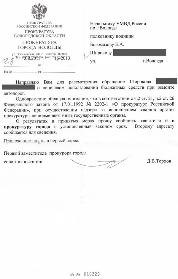 Ответ-пересыл от Гор в МВД