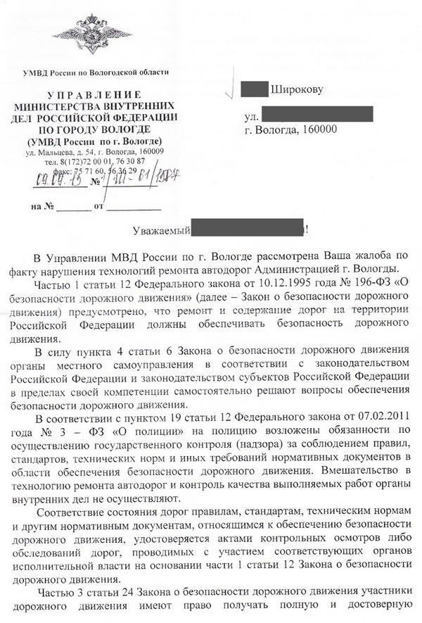Ответ-пересыл от МВД в Админ_01