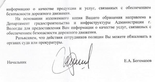 Ответ-пересыл от МВД в Админ_02-2