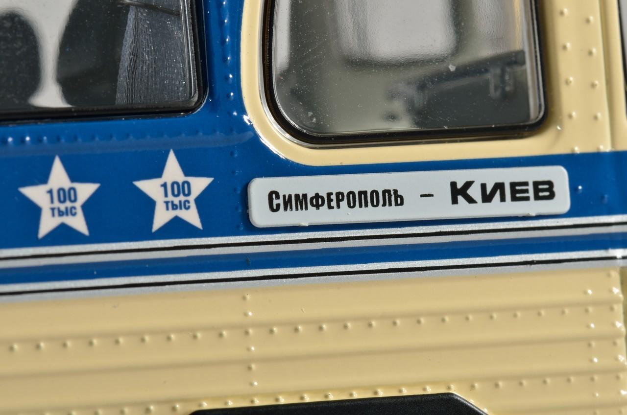 112702 ЗИС-127 маршрут «Симферополь-Киев» 20