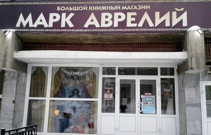 Марк Аврелий. Больше, чем книжный магазин в Новосибирске.