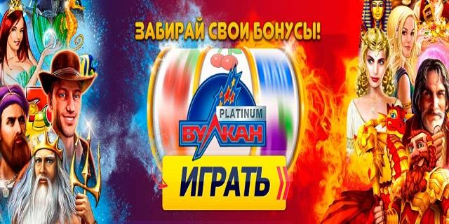 Бонус за регистрацию в казино вулкан 1500 казино 100 бесплатных вращений регистрация