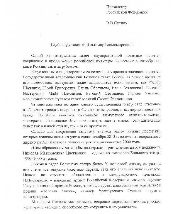 Президенту Путину письмо от деятелей культуры о ген. Директоре Большого театра, Большой театр билеты