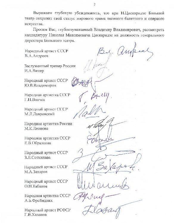 Президенту Путину письмо с подписями Большой театр