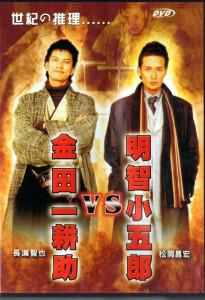 Akechi Kogorou VS Kindaichi Kousuke