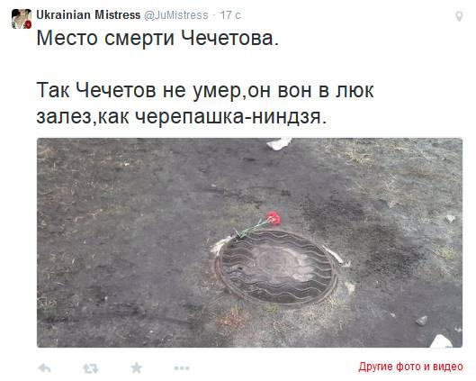 Ukrainian_Mistress_(@JuMistress)_Твиттер_-_2015-02-28_15.47.15