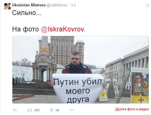 Ukrainian_Mistress_(@JuMistress)_Твиттер_-_2015-02-28_15.48.28
