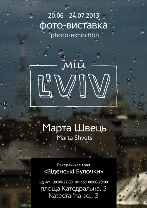 Poster-Mij_Lviv (1)