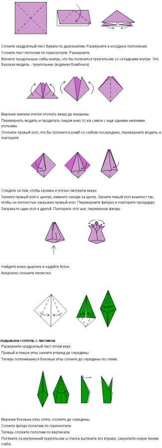 tjulpan-origami-mk