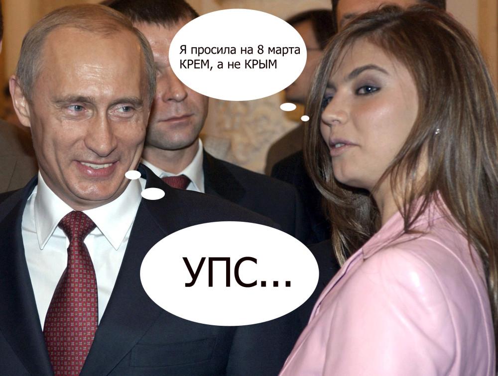 Крем а не Крым