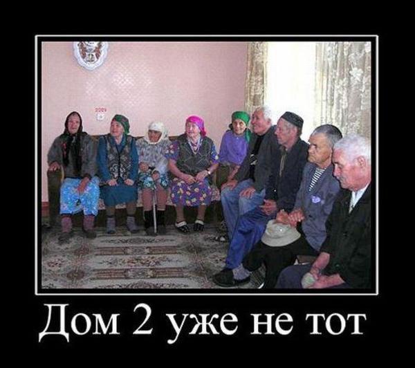 Дом-2 не тот
