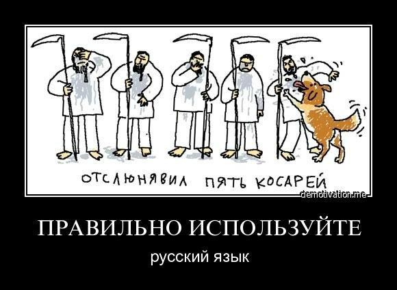 Правильно используйте русский язык
