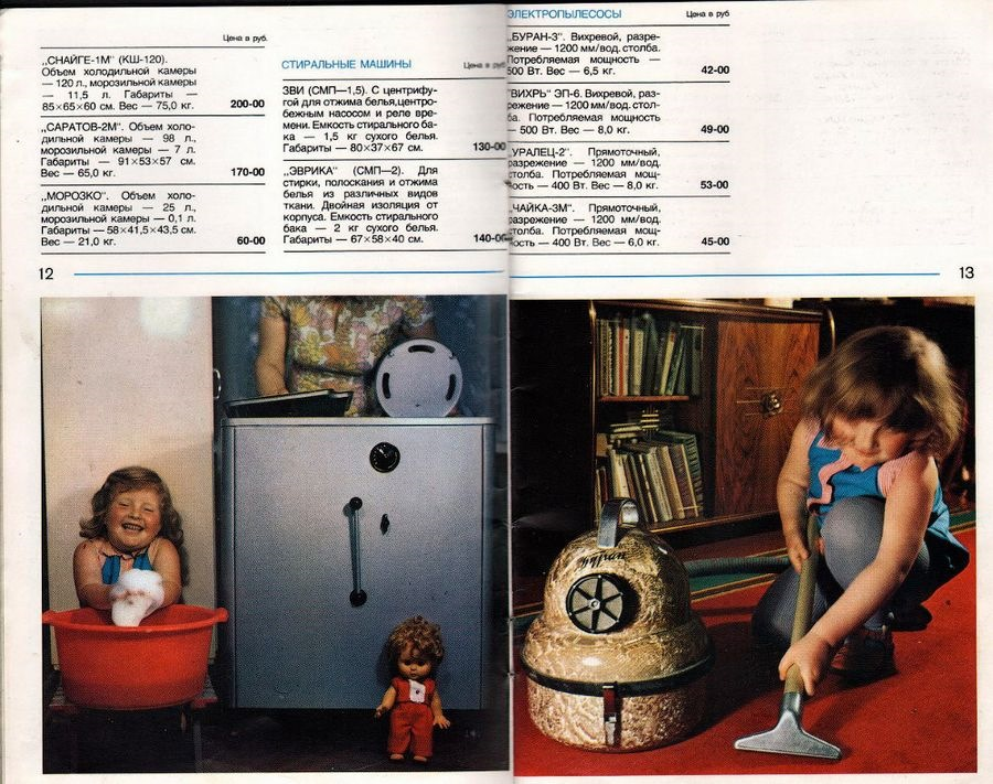 Каталог магазина Берёзка 1975б.jpg