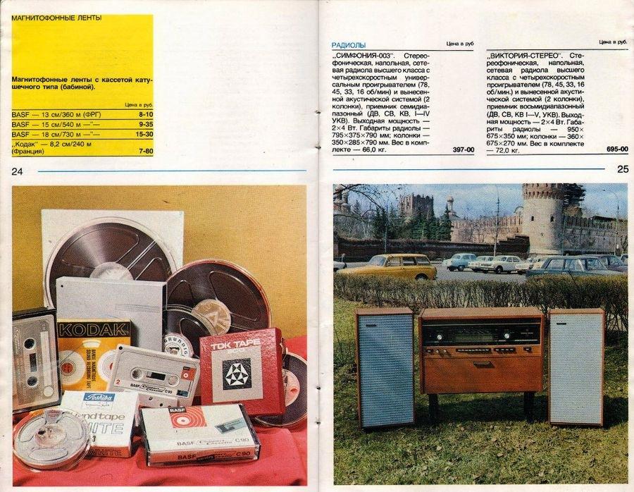 Каталог магазина Берёзка 1975в.jpg