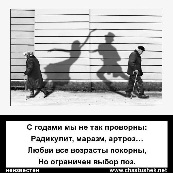 демотиватор любви все возрасты покорны как