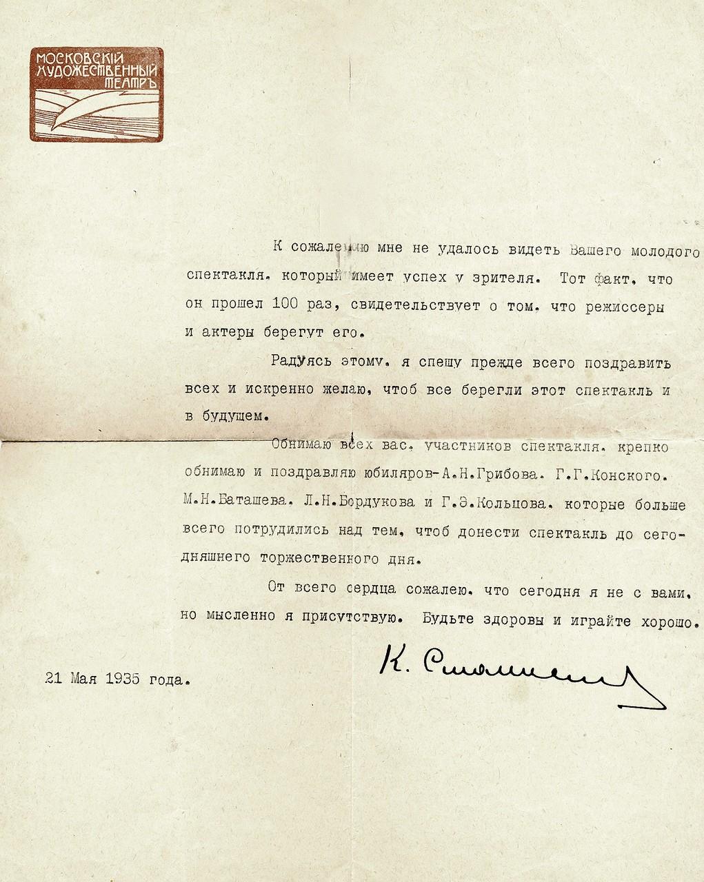 Благодарность К.С.Станиславского