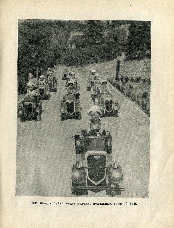 1937 Артек.jpg
