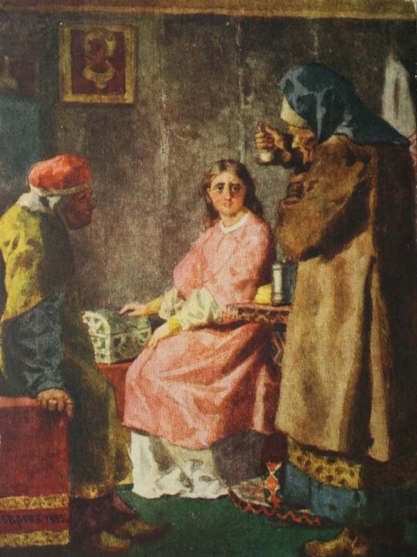 Знахарка»    1895   ГРМ.