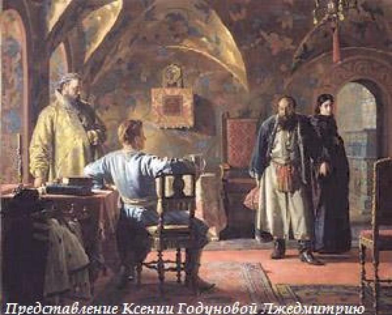 Представление Ксении Годуновой Лжедмитрию.