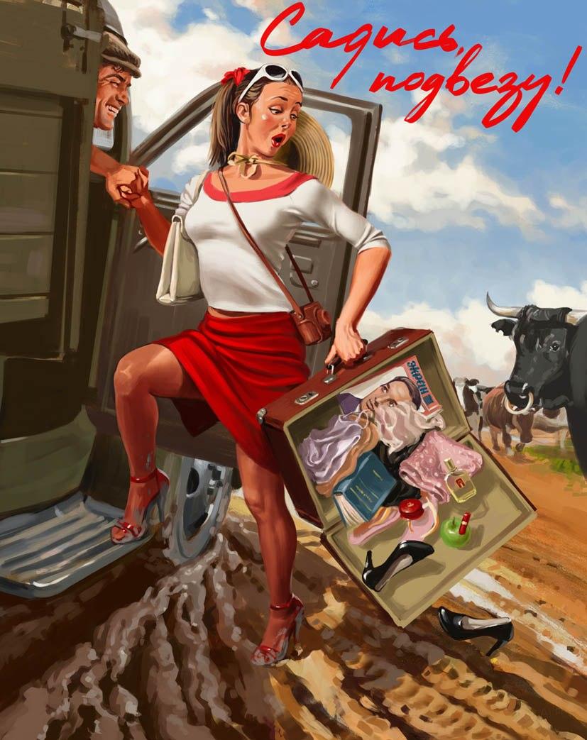 Советские плакаты в стиле пин-ап от Валерия Барыкина