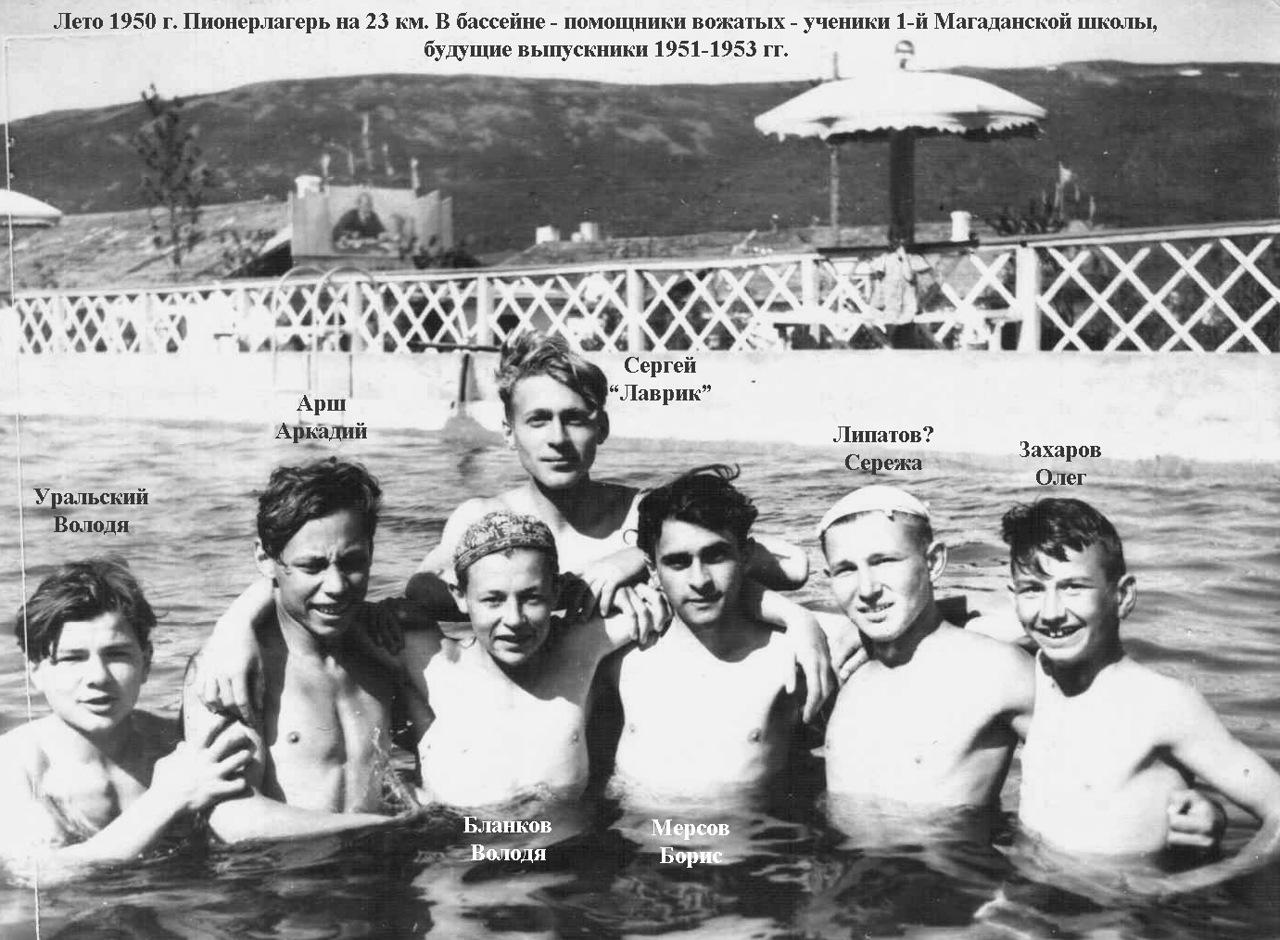 1950. Магаданский пионерлагерь