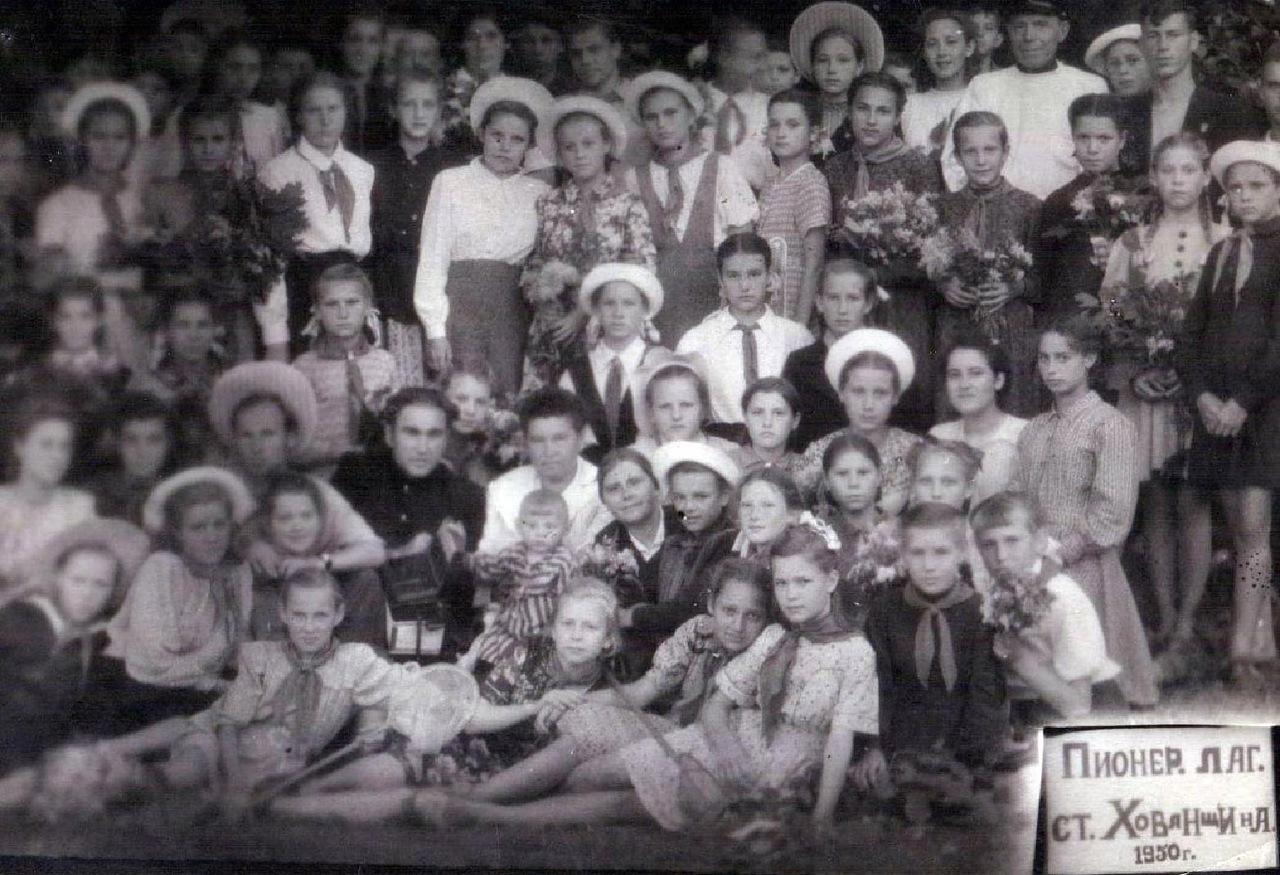 1950. Пионерлагерь станицы Хованщина