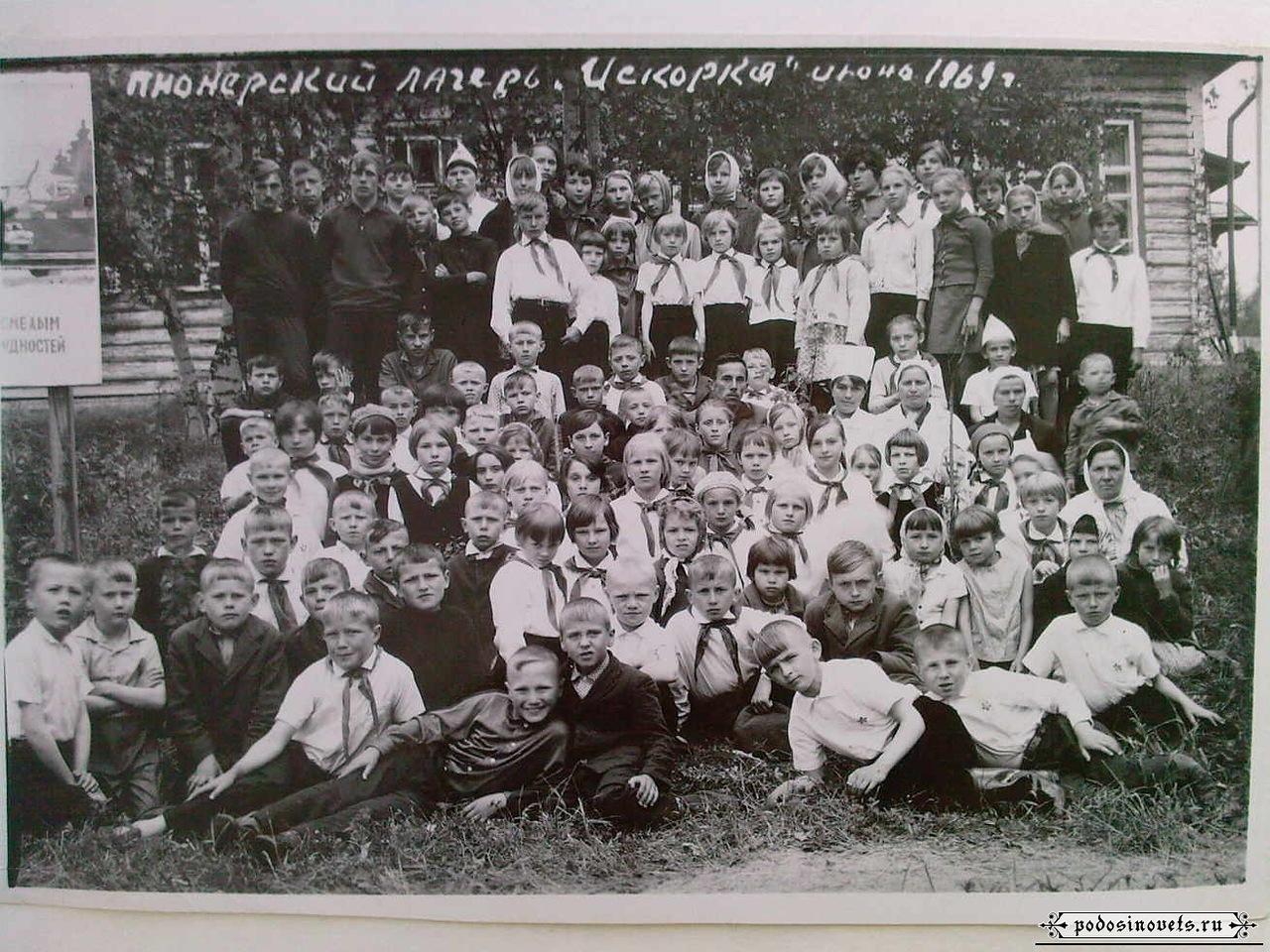 1969. Пионерский лагерь «Искорка»