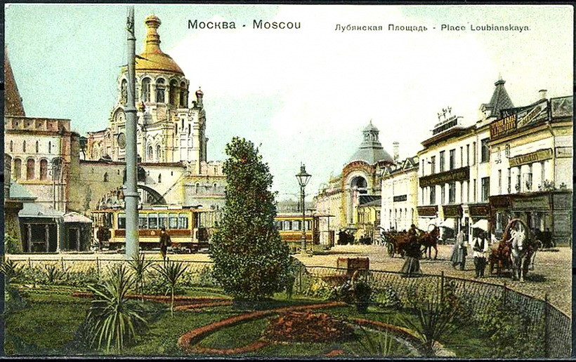 15178 Лубянский цветник  ко. 1900-х гг..jpg